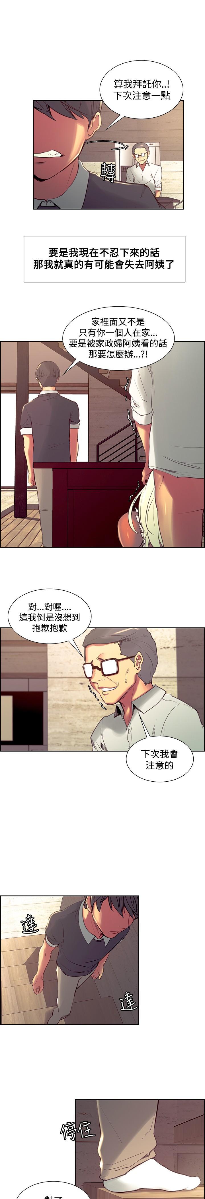 Domesticate the Housekeeper 调教家政妇 ch.29-32 62
