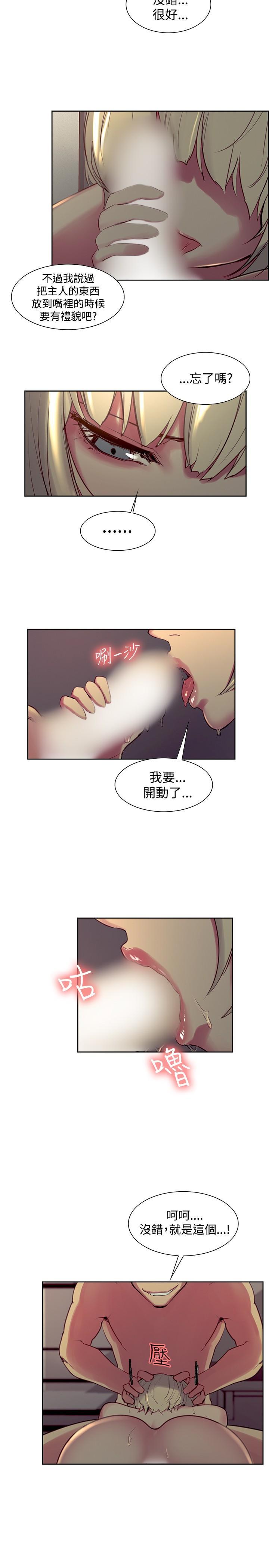 Domesticate the Housekeeper 调教家政妇 ch.29-32 8