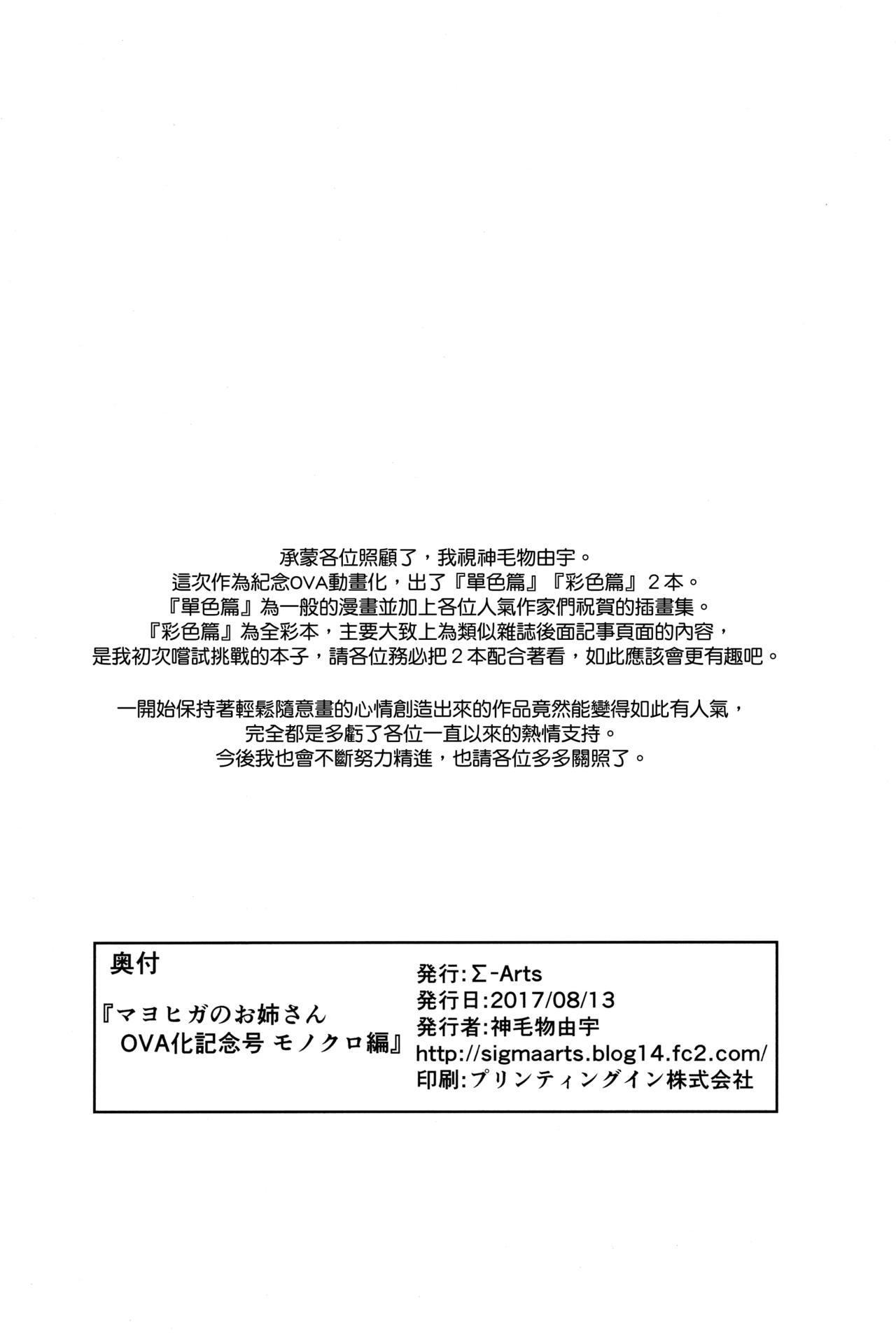 (C92) [Σ-Arts (Mikemono Yuu)] Mayoiga no Onee-san OVA-ka Kinengou Monochro Hen [Chinese] [无毒汉化组] 21