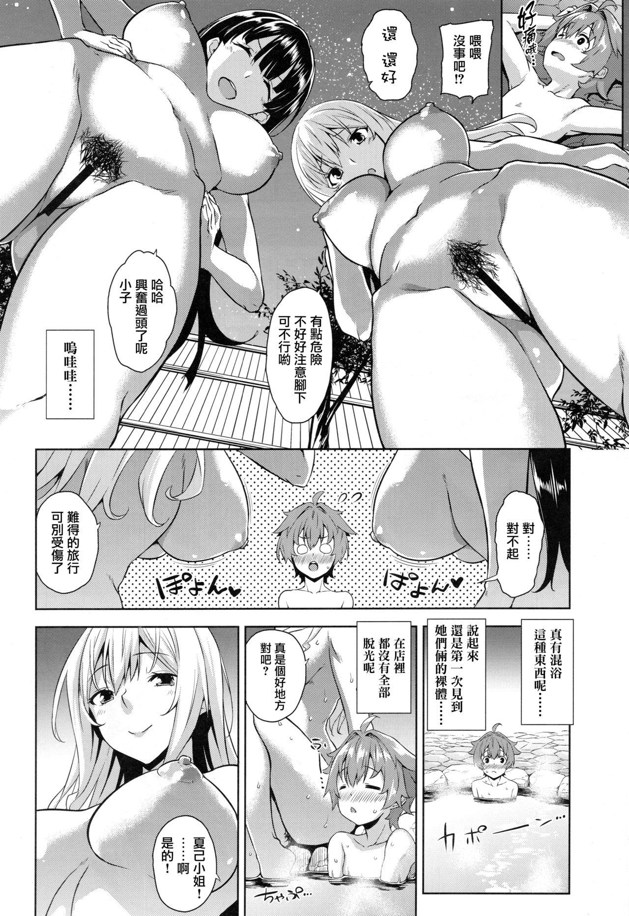 (C92) [Σ-Arts (Mikemono Yuu)] Mayoiga no Onee-san OVA-ka Kinengou Monochro Hen [Chinese] [无毒汉化组] 3