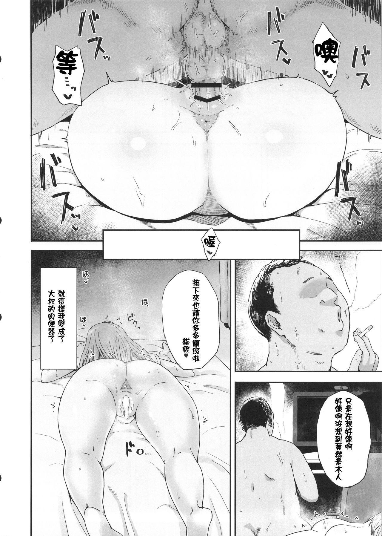 Otoko o Shitta Sensha Musume San 9