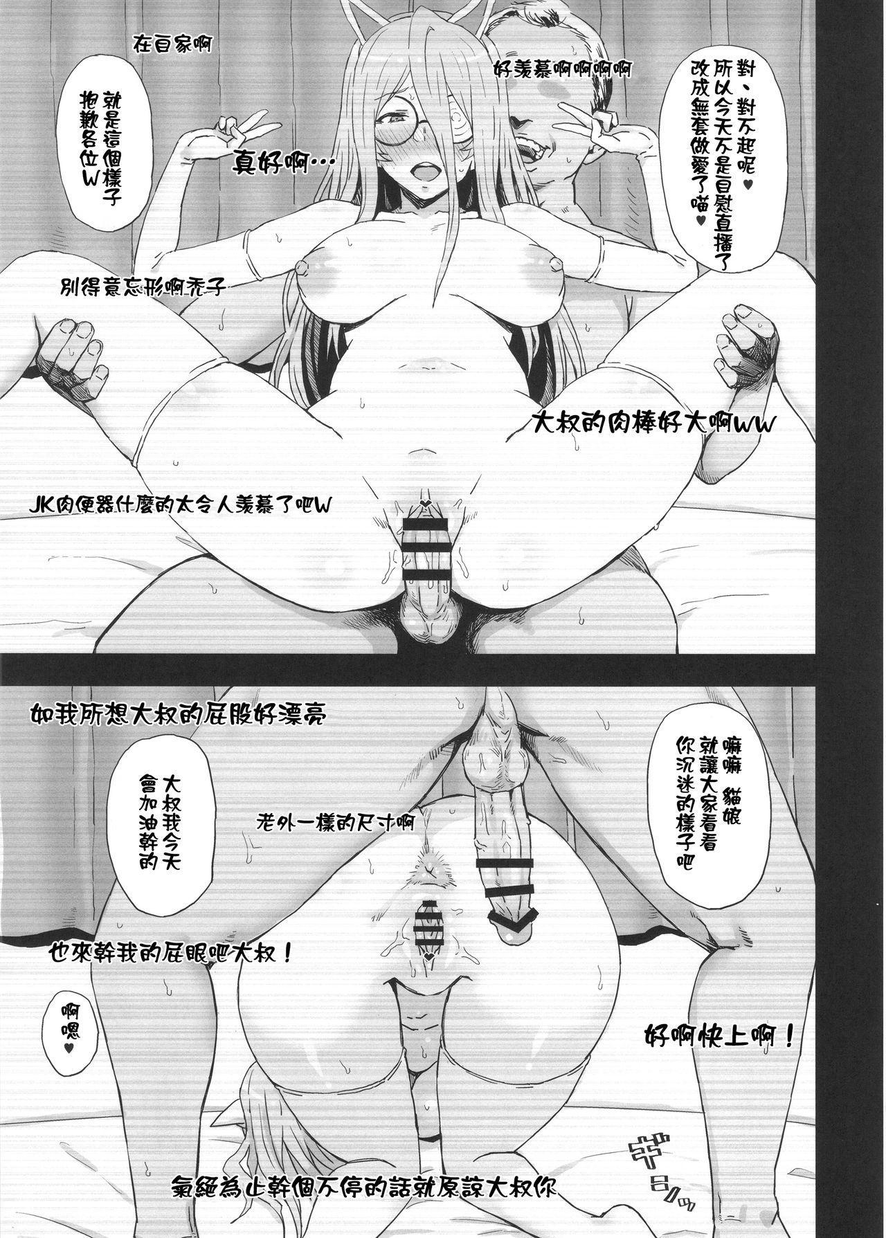 Otoko o Shitta Sensha Musume San 12
