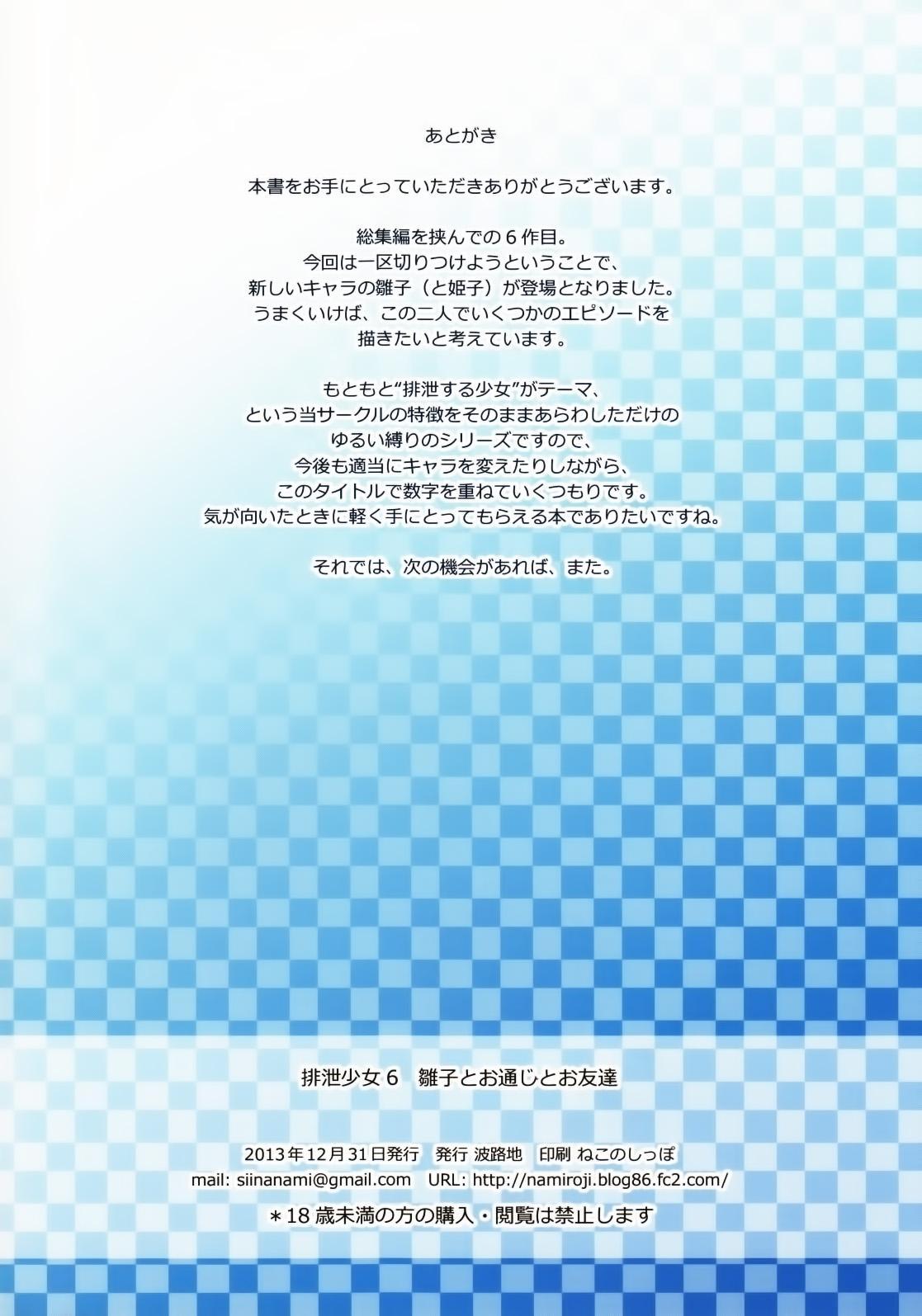 Haisetsu Shoujo 6 Hinako to Otsuuji to Otomodachi 17
