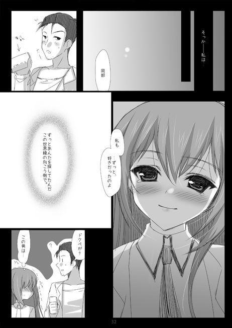 Steins;Gate Sairokubon 29