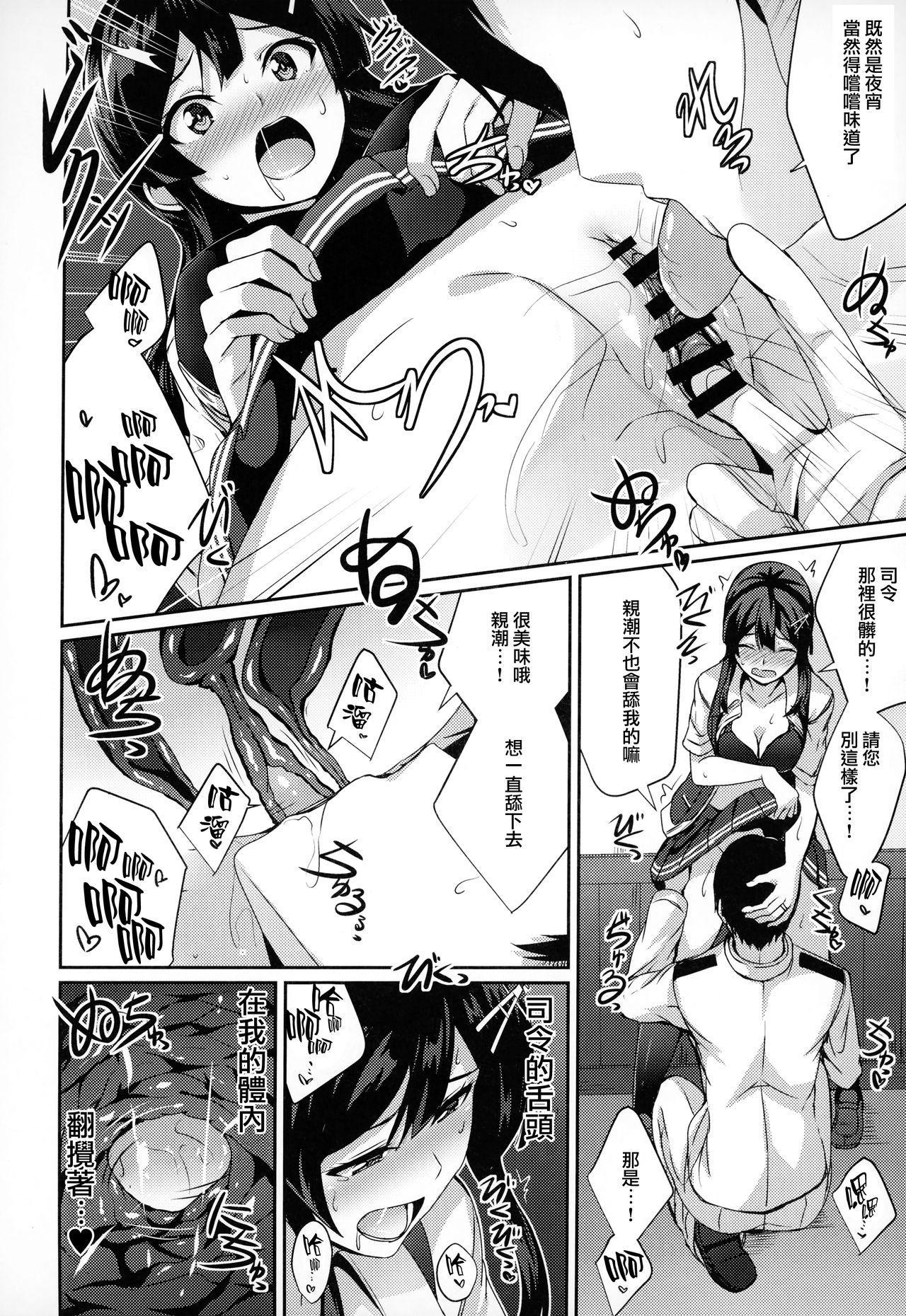 Oyashio ga Oyashoku o Omochi Itashimasu. 9