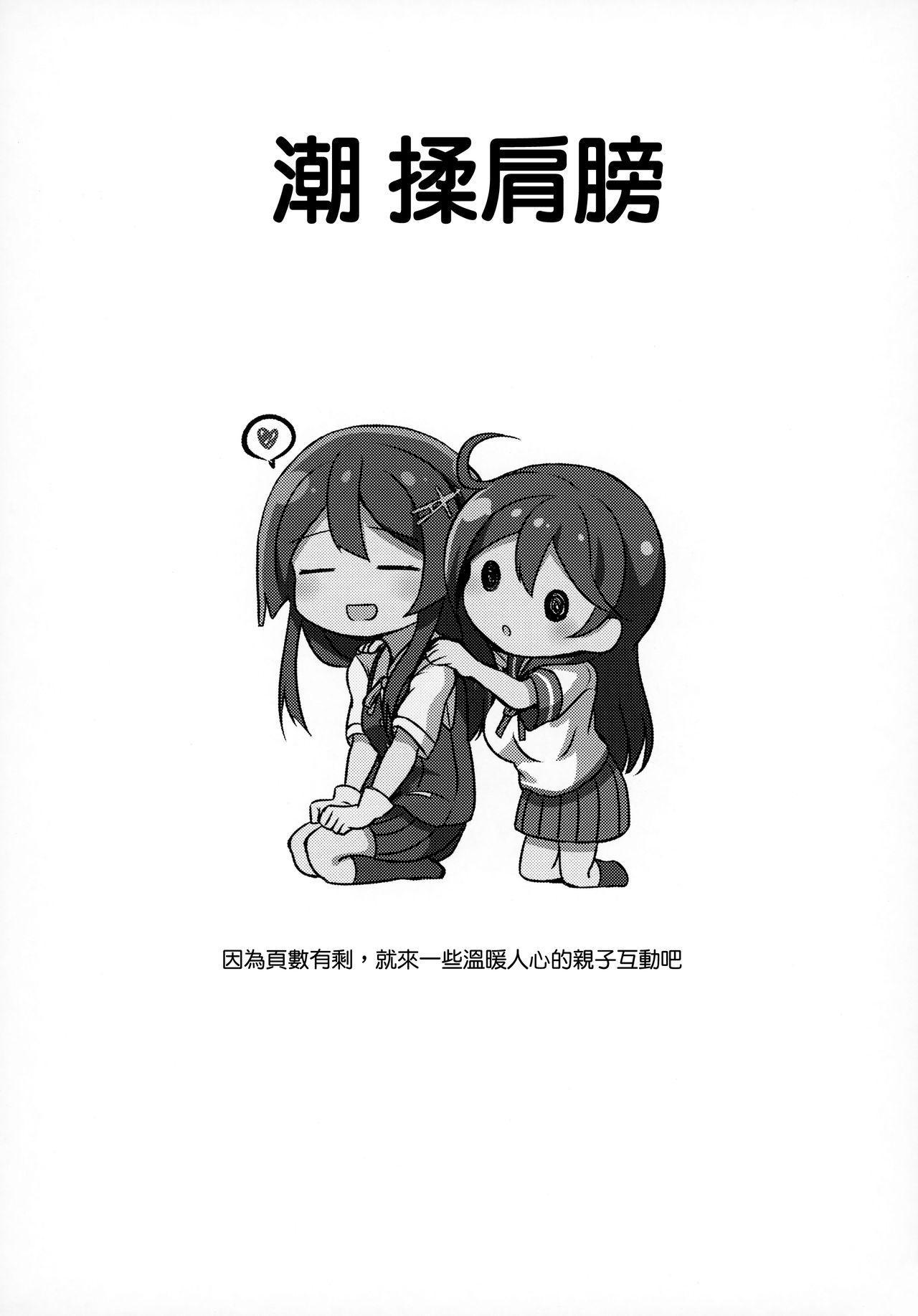 Oyashio ga Oyashoku o Omochi Itashimasu. 22