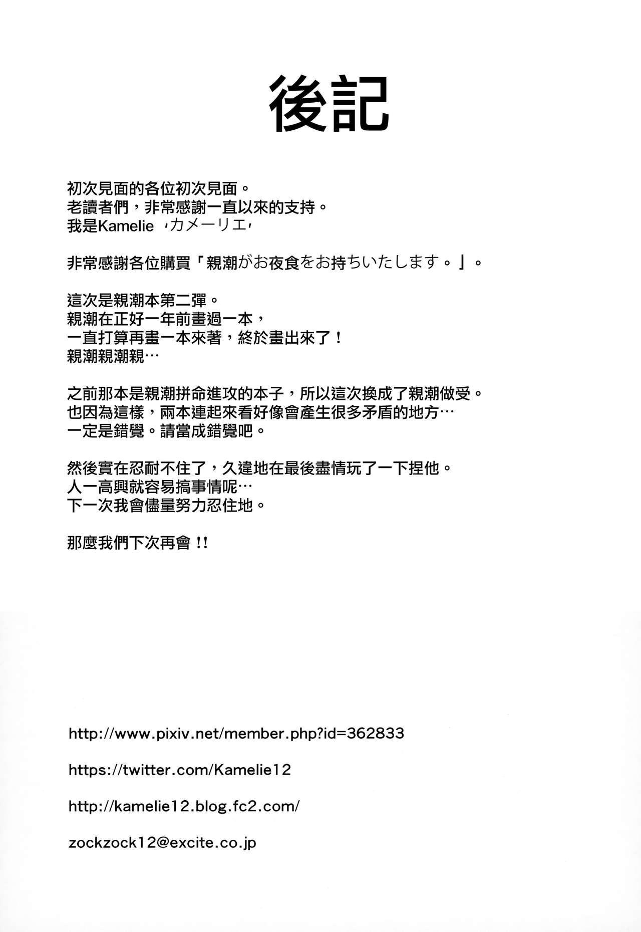 Oyashio ga Oyashoku o Omochi Itashimasu. 24