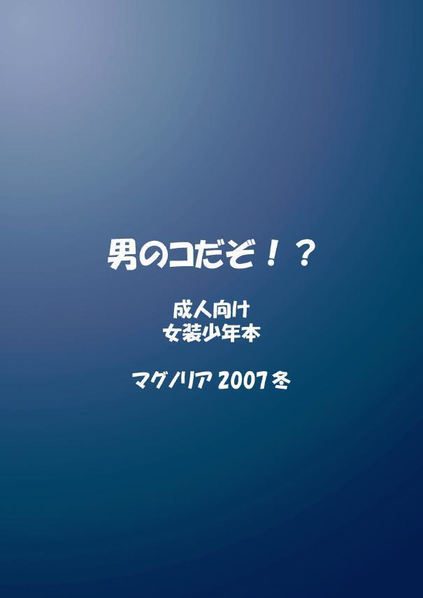 Otokonoko dazo!? 29