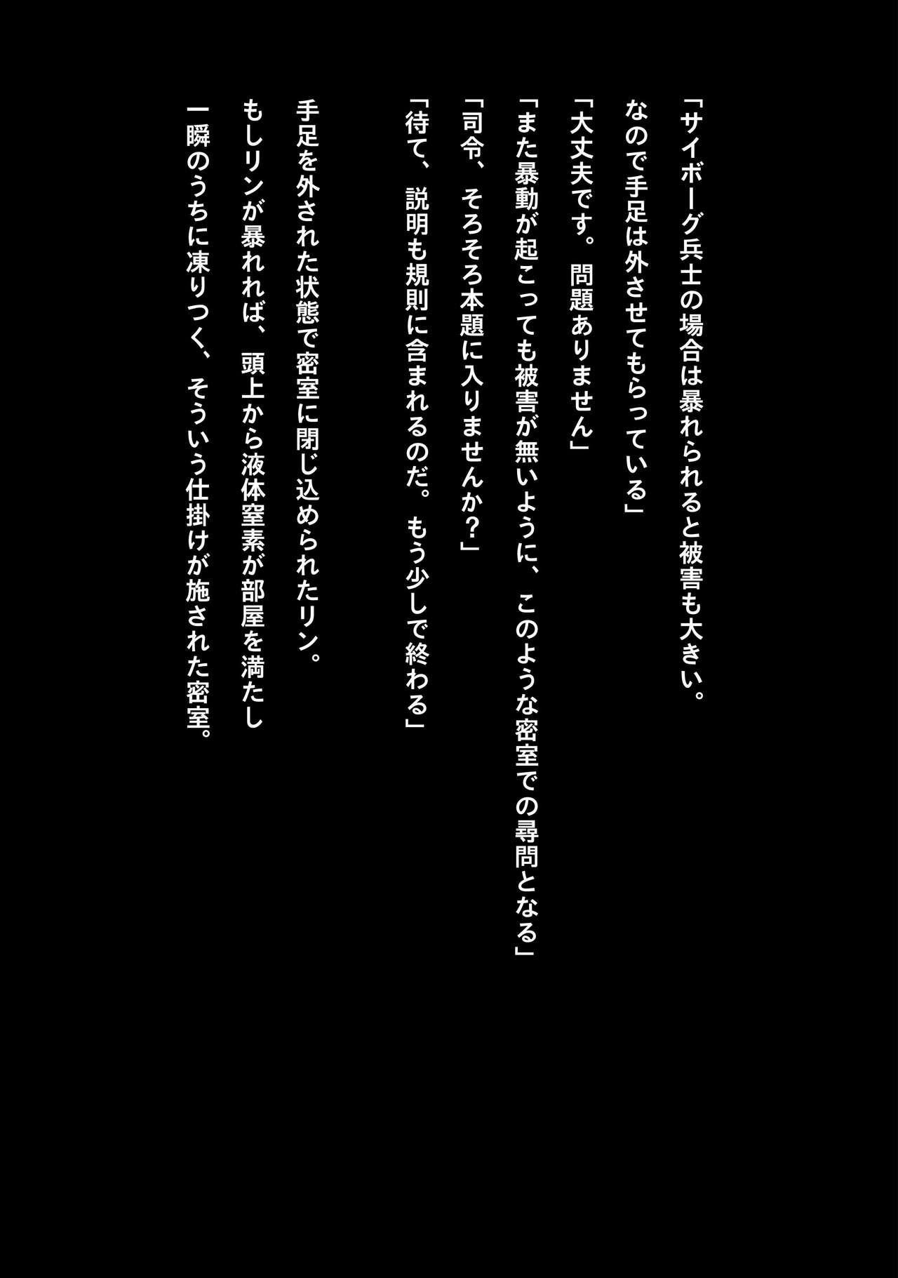 Idol Cyber Battle NEO GENERATOR episode 3 Seisan! Shi o kakugo shita shunkan 10