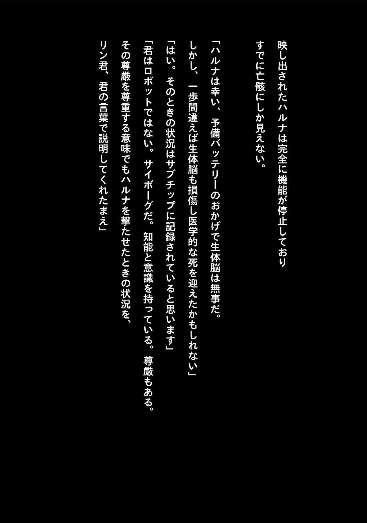 Idol Cyber Battle NEO GENERATOR episode 3 Seisan! Shi o kakugo shita shunkan 14