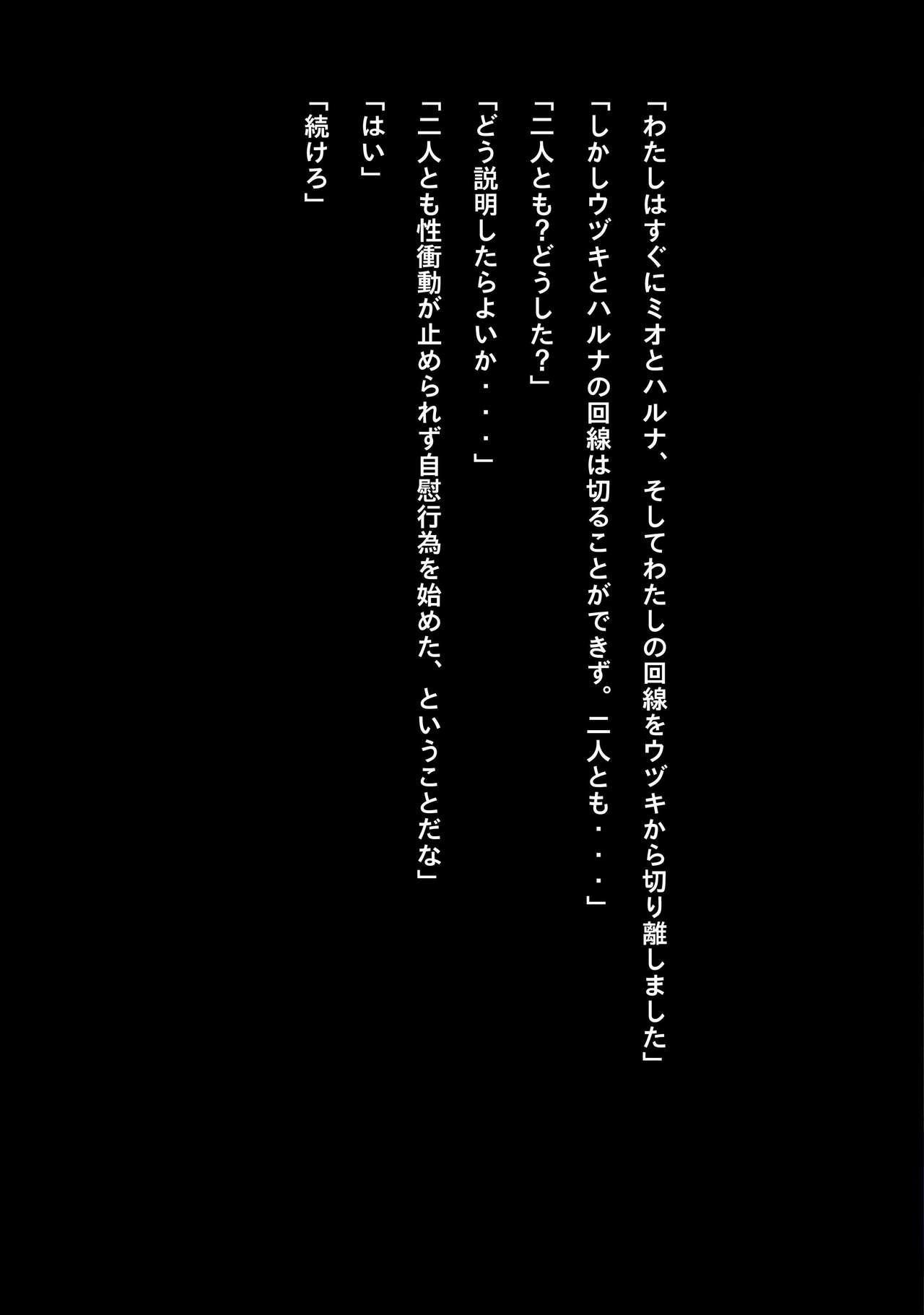 Idol Cyber Battle NEO GENERATOR episode 3 Seisan! Shi o kakugo shita shunkan 18