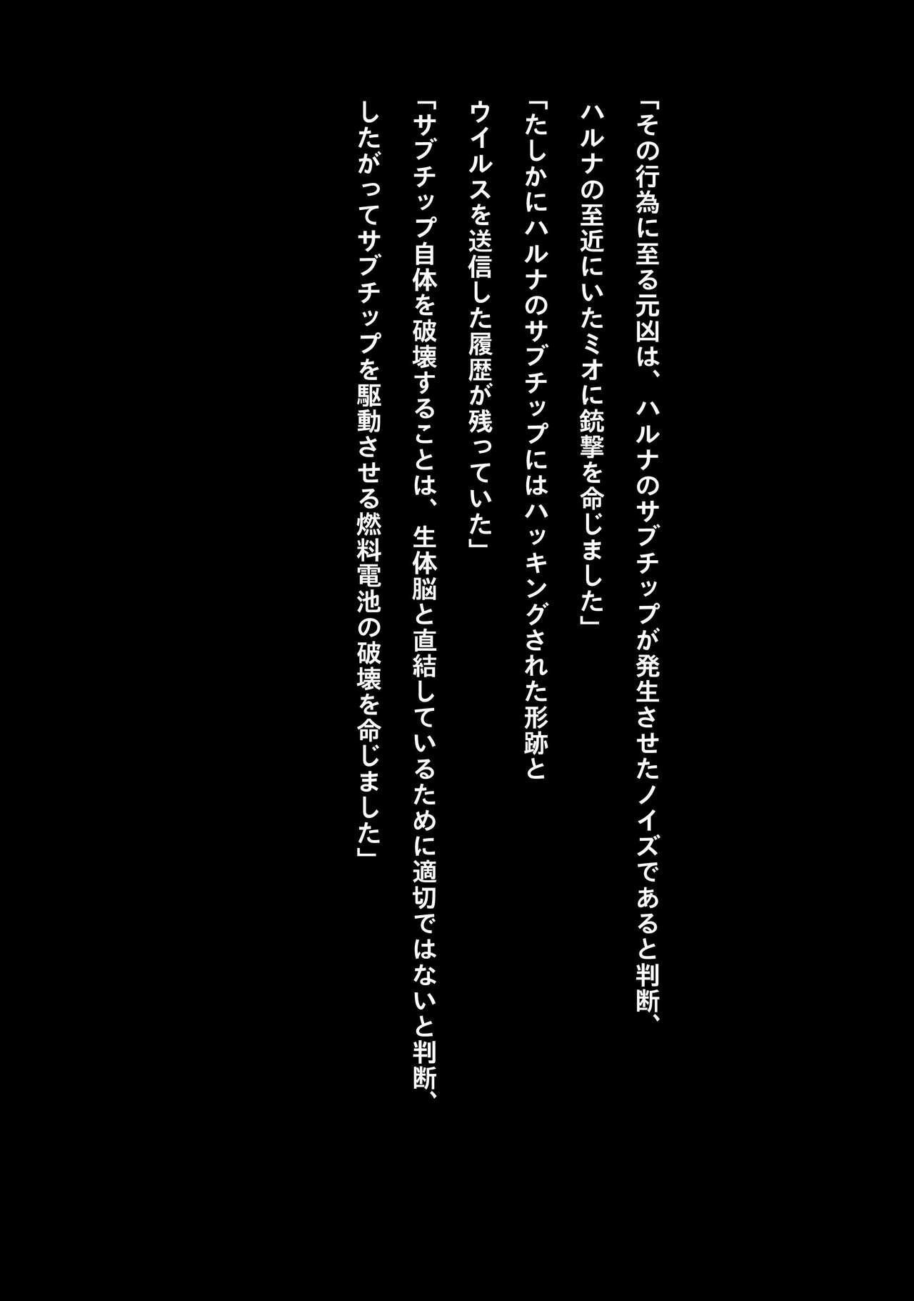 Idol Cyber Battle NEO GENERATOR episode 3 Seisan! Shi o kakugo shita shunkan 20