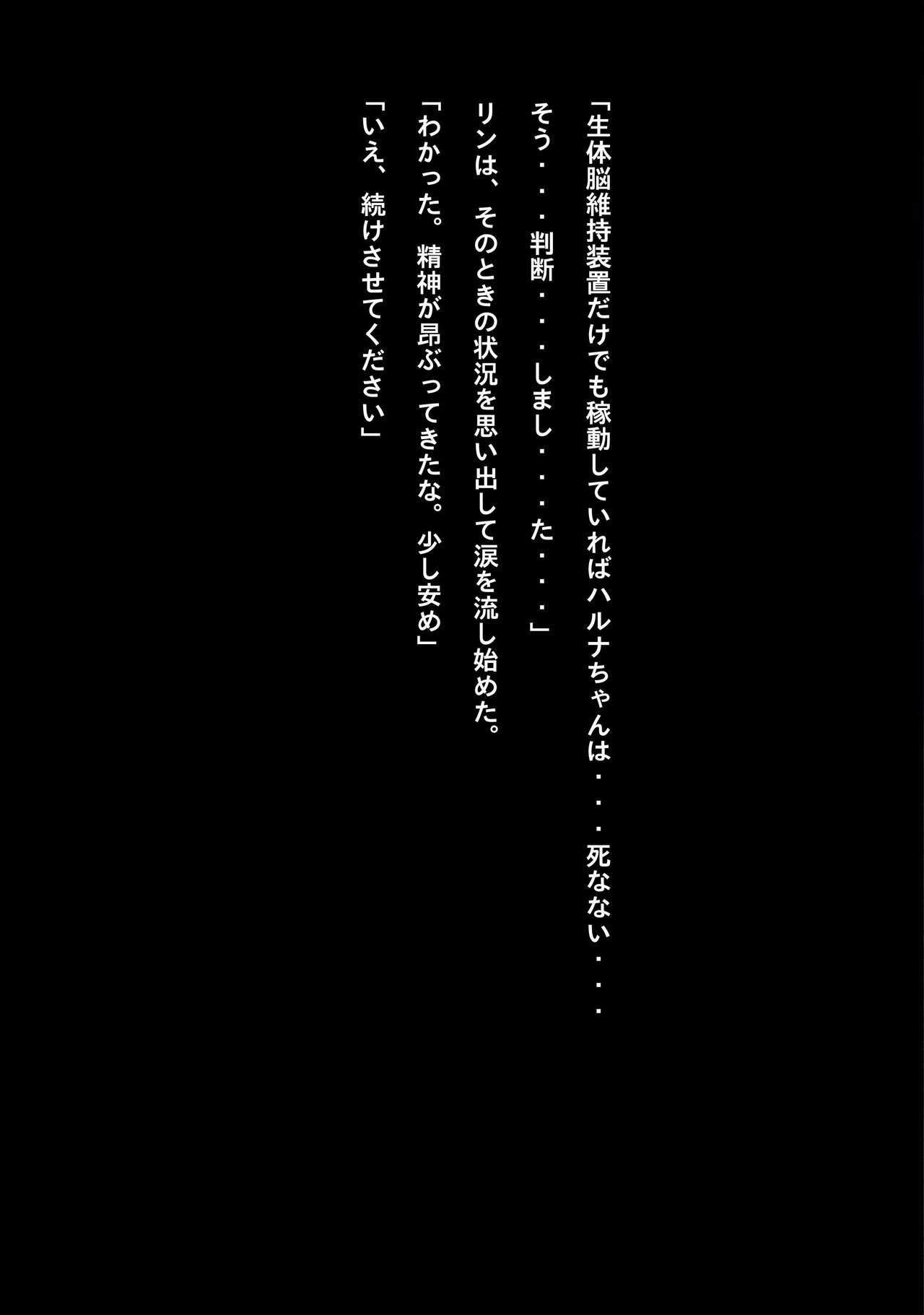Idol Cyber Battle NEO GENERATOR episode 3 Seisan! Shi o kakugo shita shunkan 22