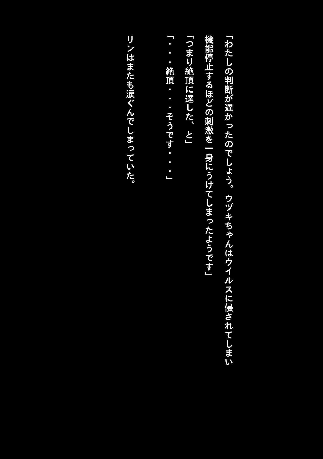 Idol Cyber Battle NEO GENERATOR episode 3 Seisan! Shi o kakugo shita shunkan 24