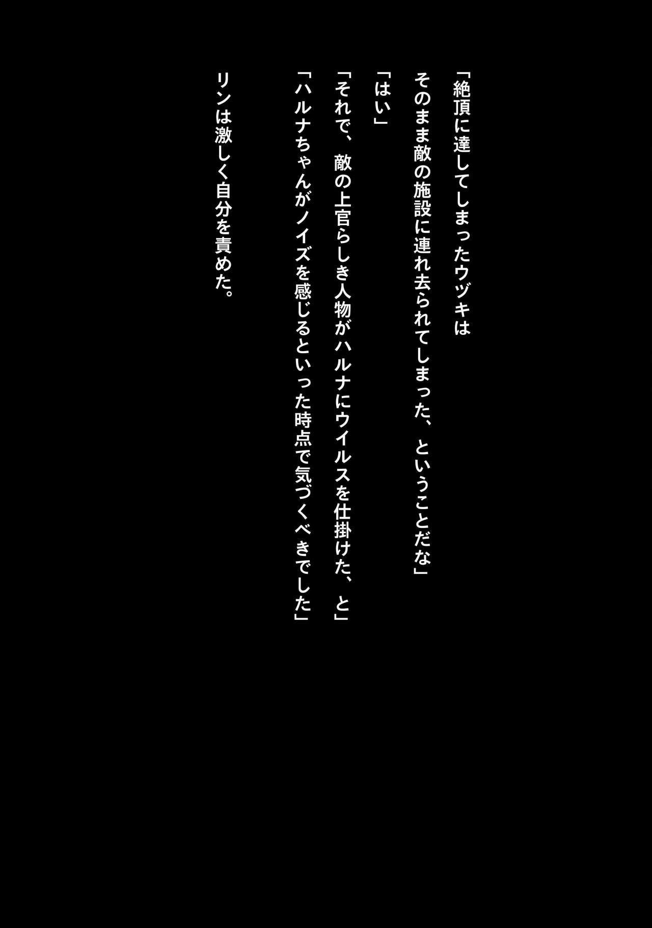 Idol Cyber Battle NEO GENERATOR episode 3 Seisan! Shi o kakugo shita shunkan 26