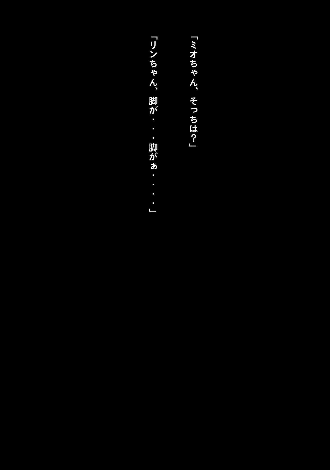 Idol Cyber Battle NEO GENERATOR episode 3 Seisan! Shi o kakugo shita shunkan 32