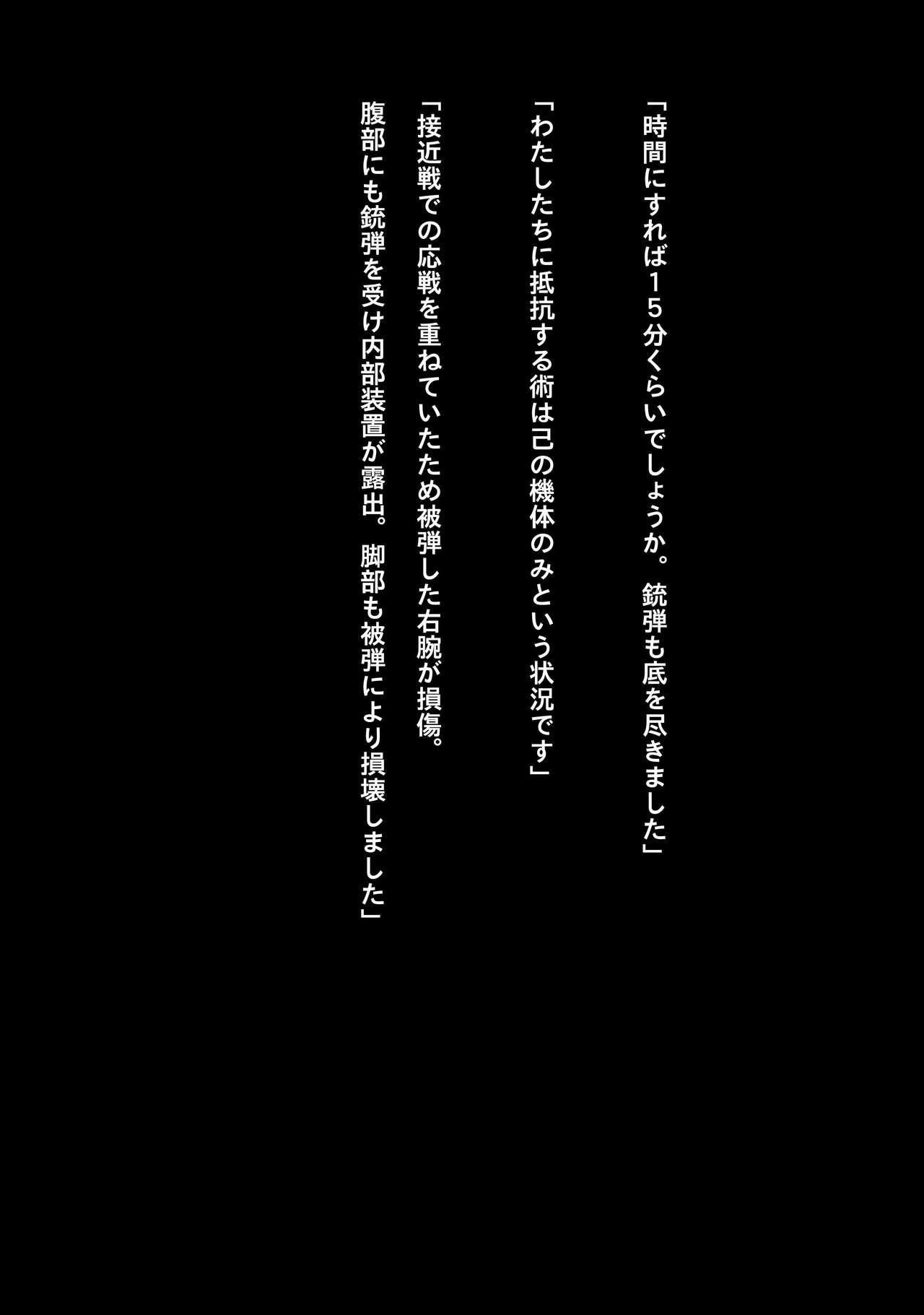 Idol Cyber Battle NEO GENERATOR episode 3 Seisan! Shi o kakugo shita shunkan 40