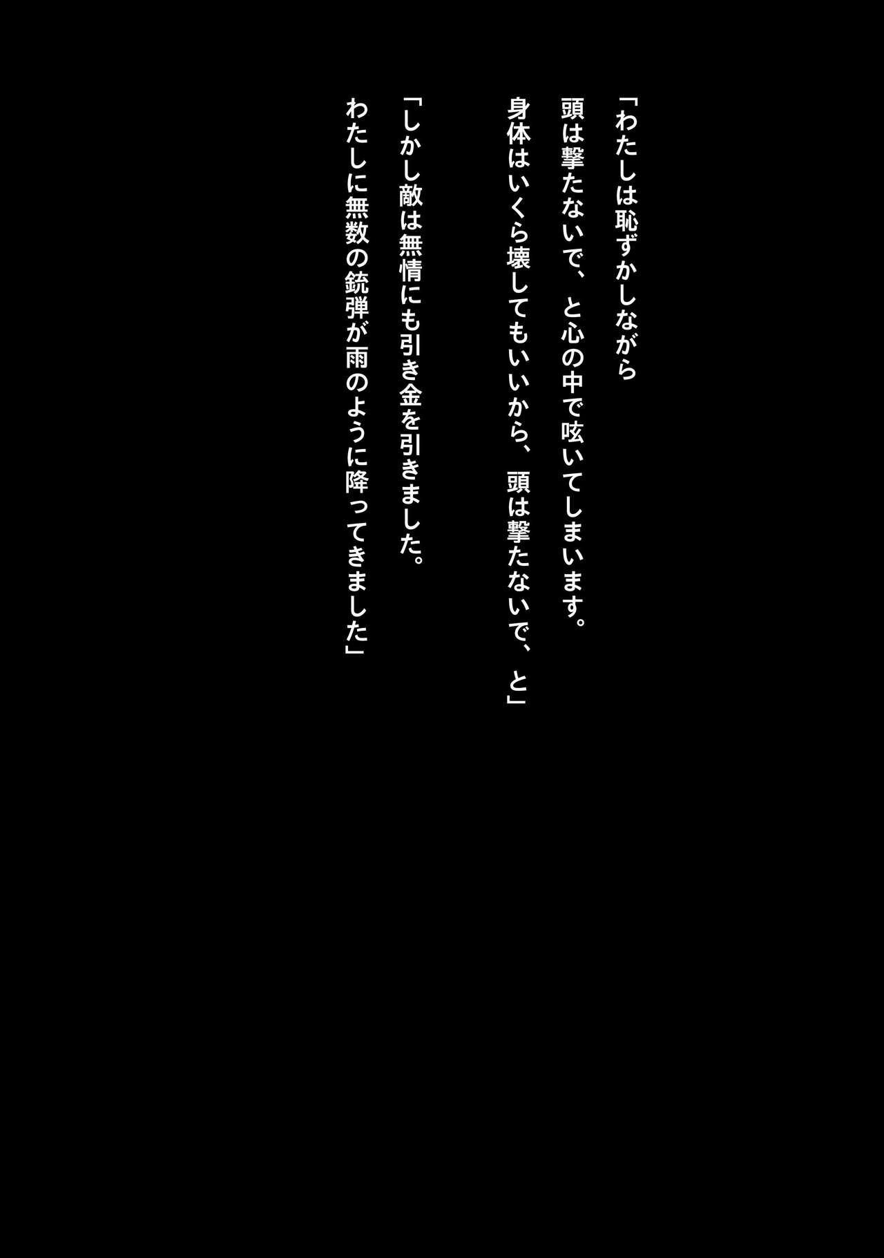 Idol Cyber Battle NEO GENERATOR episode 3 Seisan! Shi o kakugo shita shunkan 44