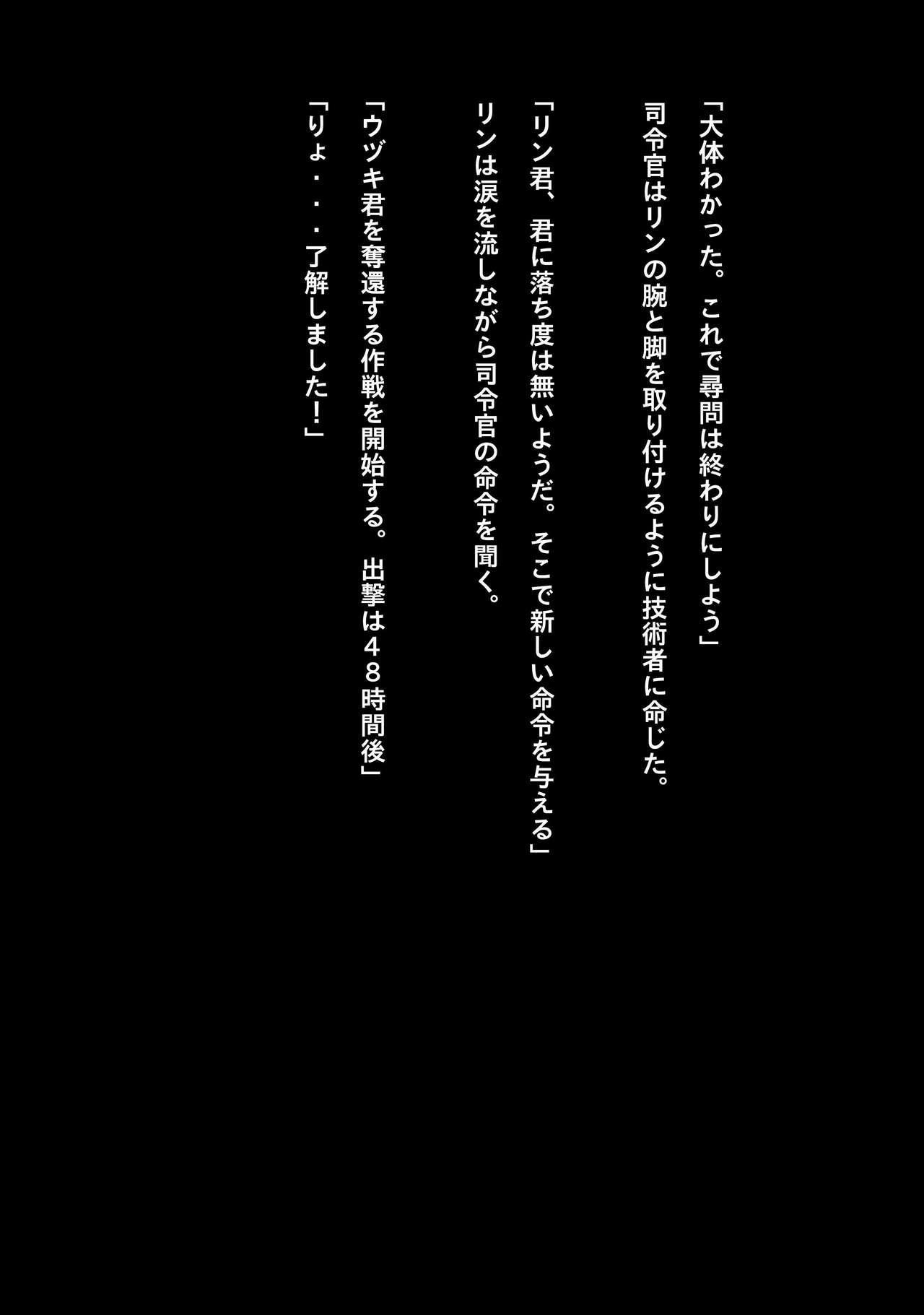Idol Cyber Battle NEO GENERATOR episode 3 Seisan! Shi o kakugo shita shunkan 48