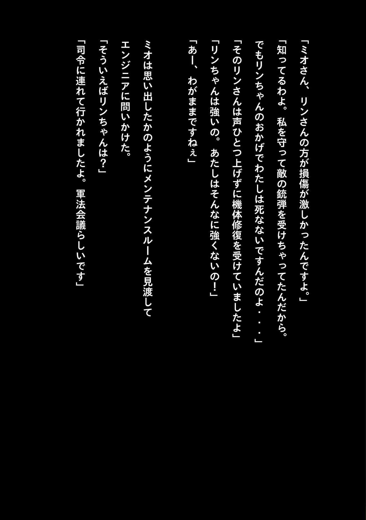 Idol Cyber Battle NEO GENERATOR episode 3 Seisan! Shi o kakugo shita shunkan 4