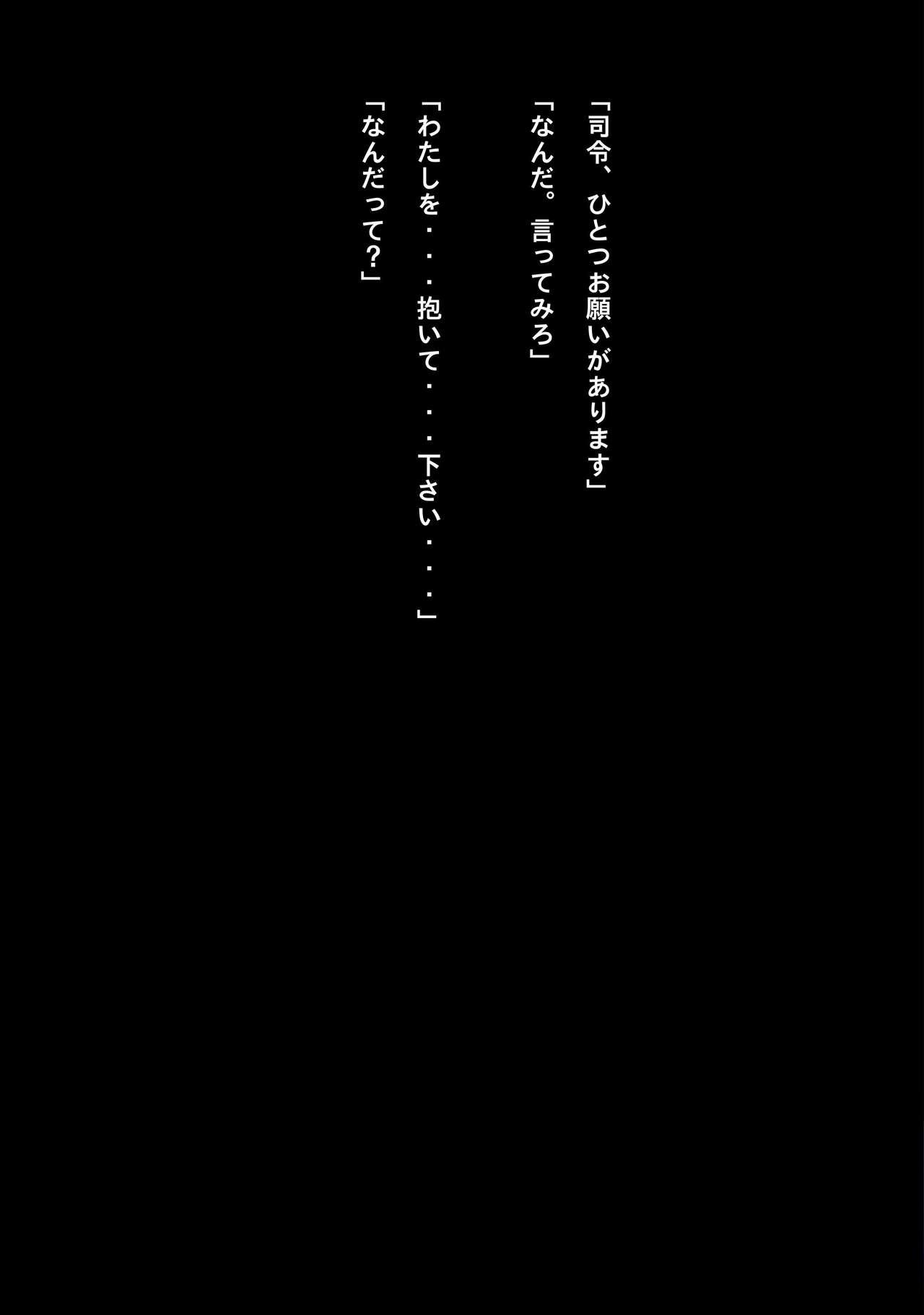 Idol Cyber Battle NEO GENERATOR episode 3 Seisan! Shi o kakugo shita shunkan 50