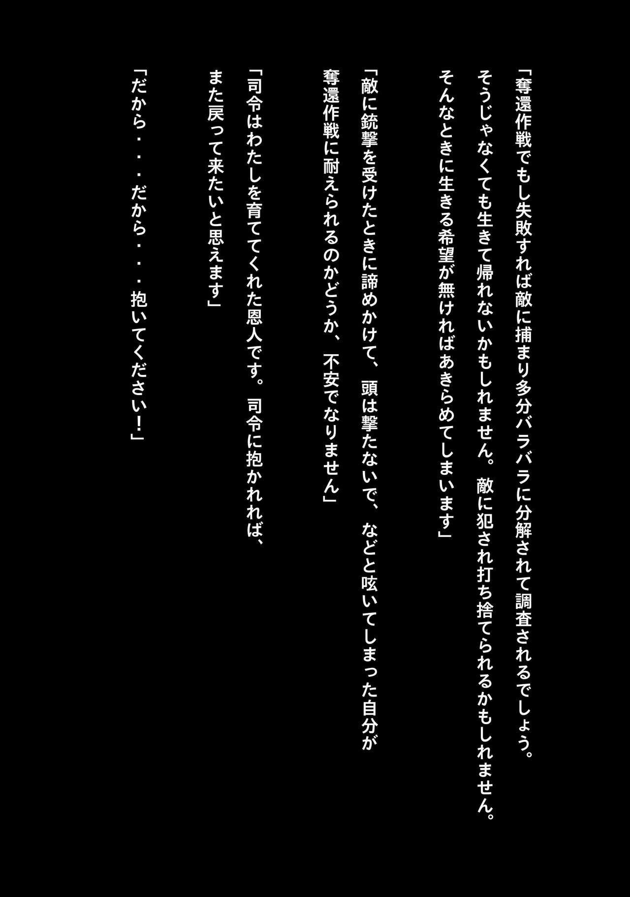 Idol Cyber Battle NEO GENERATOR episode 3 Seisan! Shi o kakugo shita shunkan 52