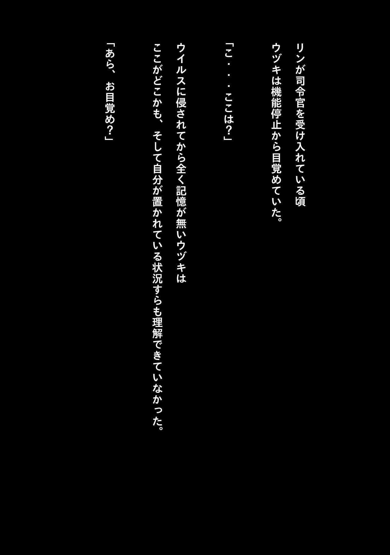 Idol Cyber Battle NEO GENERATOR episode 3 Seisan! Shi o kakugo shita shunkan 56