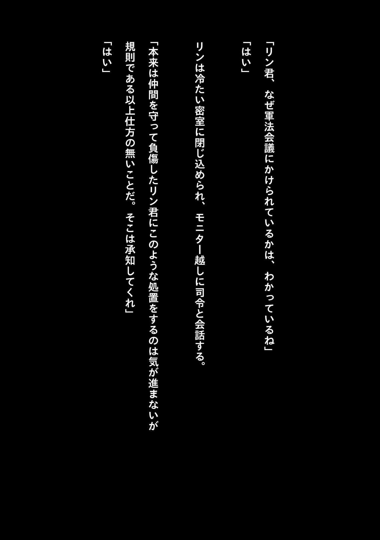 Idol Cyber Battle NEO GENERATOR episode 3 Seisan! Shi o kakugo shita shunkan 8