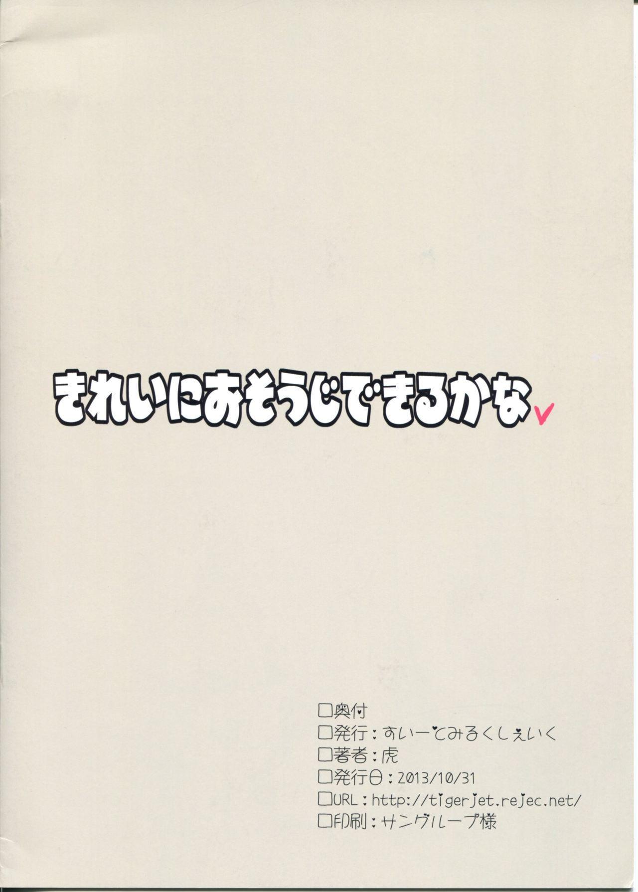 Kirei ni Osouji Dekiru kana 1