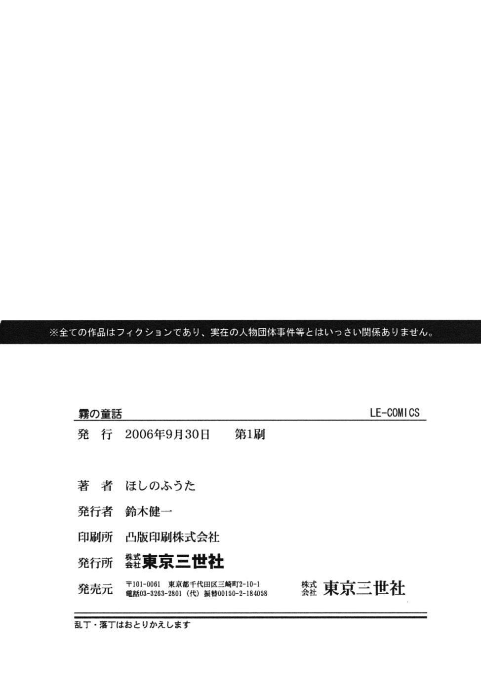 Kiri no Douwa 160
