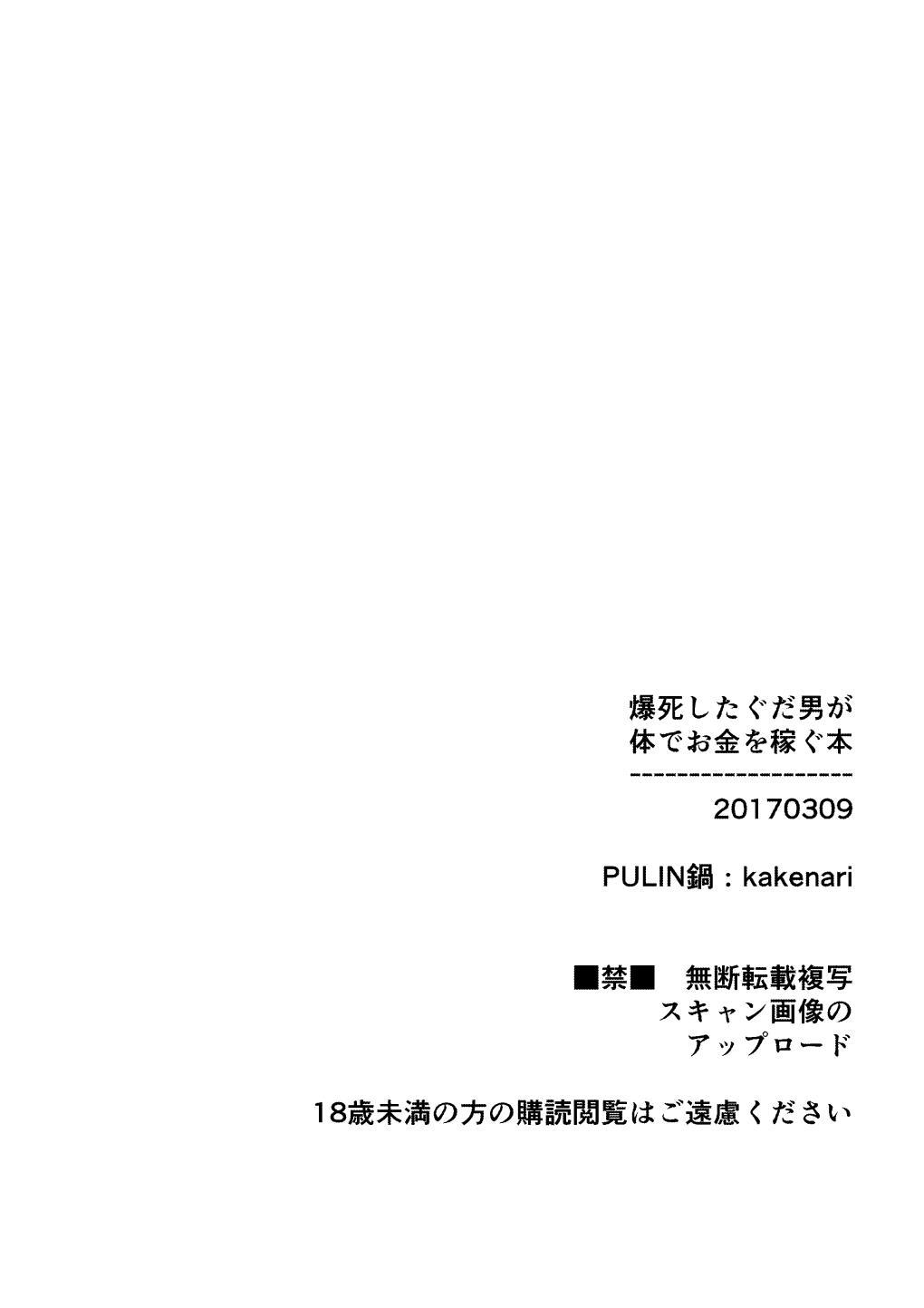 Bakushi Shita Gudao ga Karada de Okane o Kasegu Hon 12