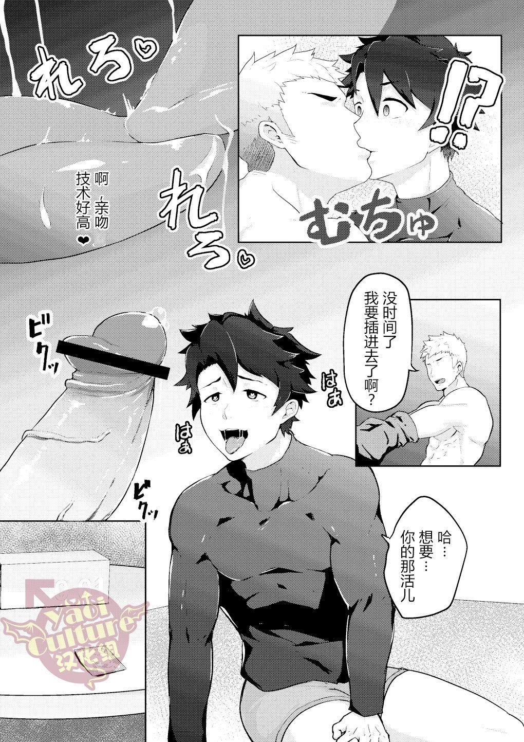 Bakushi Shita Gudao ga Karada de Okane o Kasegu Hon 6