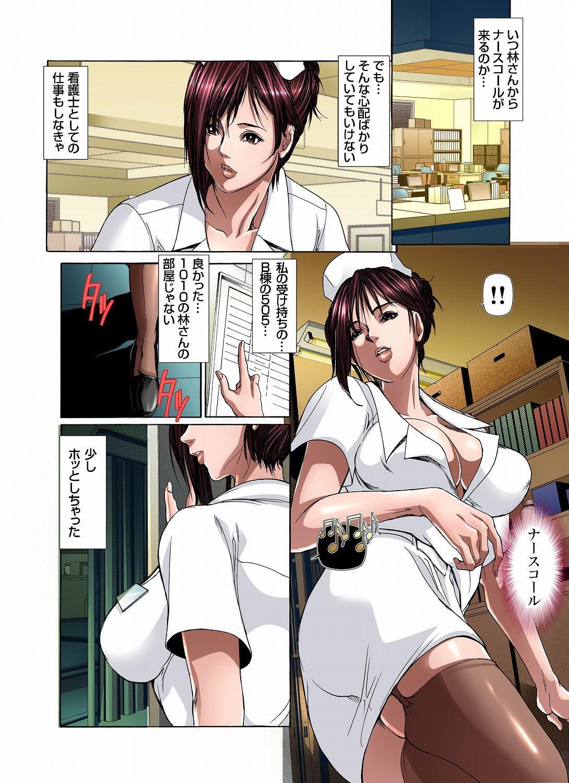 Gaticomi Vol. 12 16