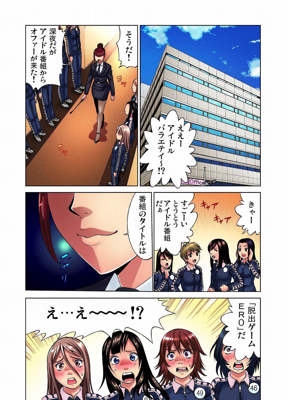 Gaticomi Vol. 12 19