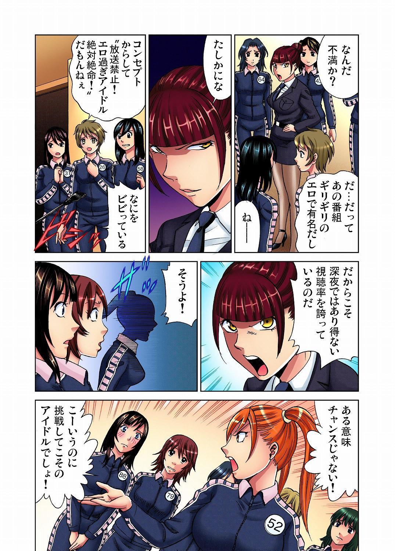 Gaticomi Vol. 12 20