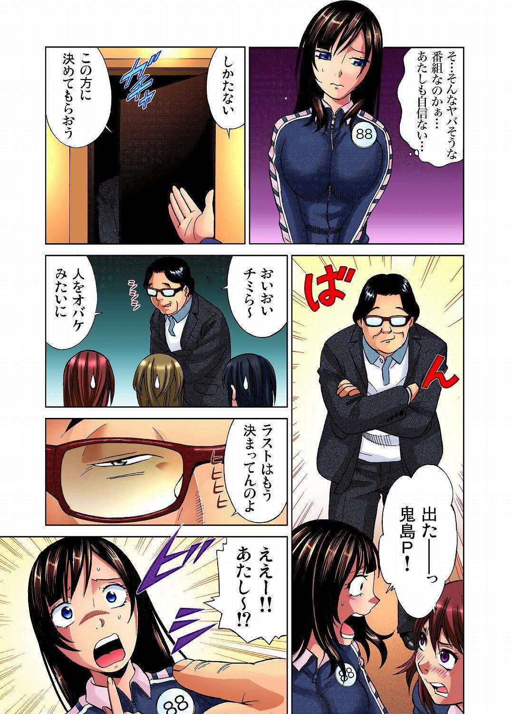 Gaticomi Vol. 12 22