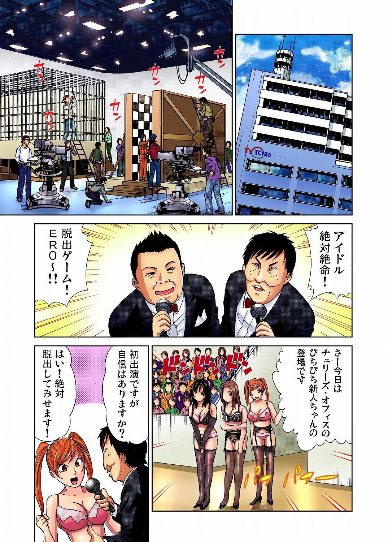 Gaticomi Vol. 12 24