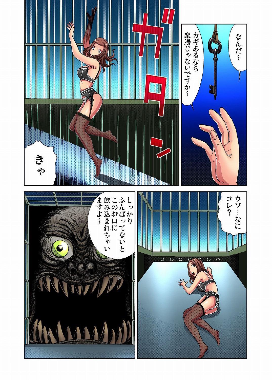 Gaticomi Vol. 12 35