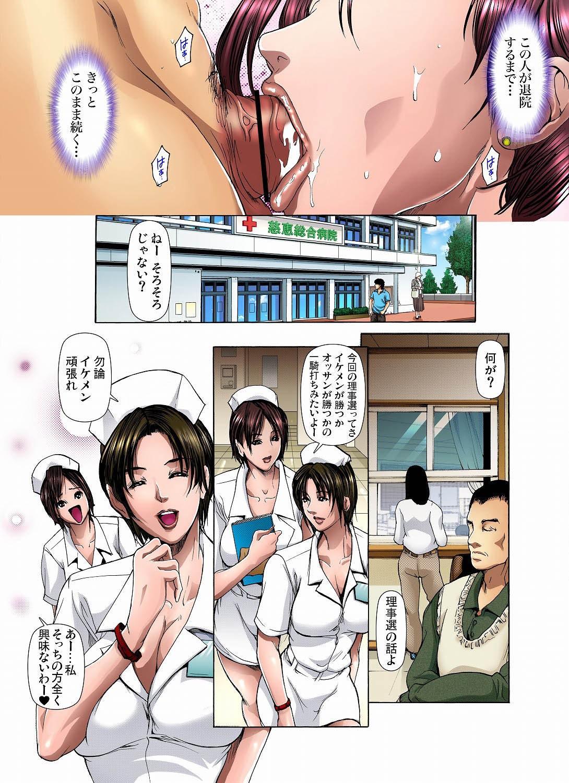 Gaticomi Vol. 12 3
