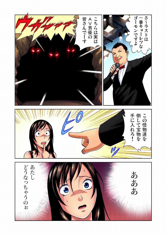Gaticomi Vol. 12 41