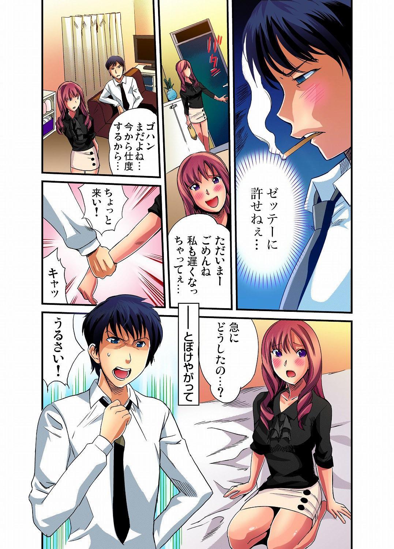 Gaticomi Vol. 12 77