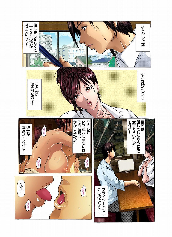 Gaticomi Vol. 12 7