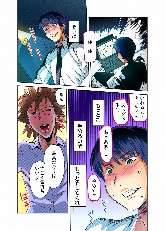 Gaticomi Vol. 12 84