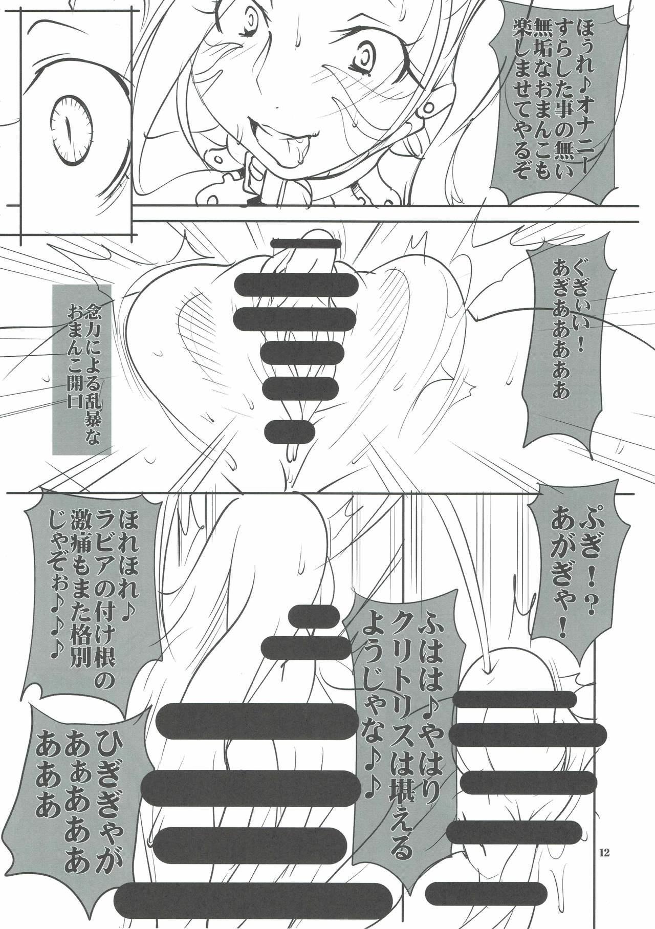 Quest Of Curse 10