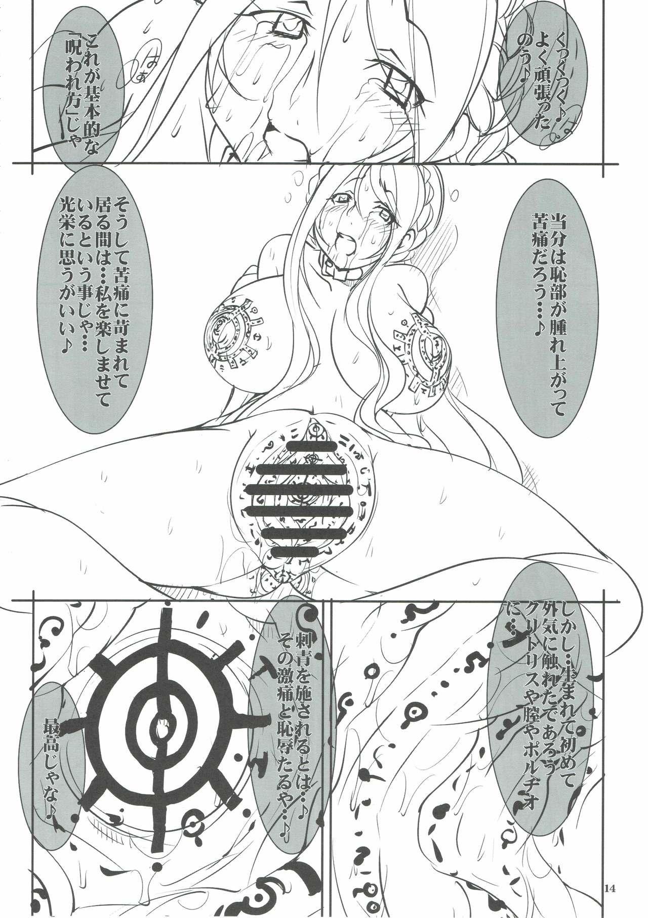 Quest Of Curse 12