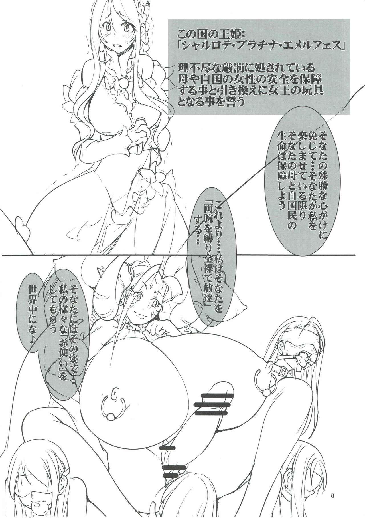 Quest Of Curse 4