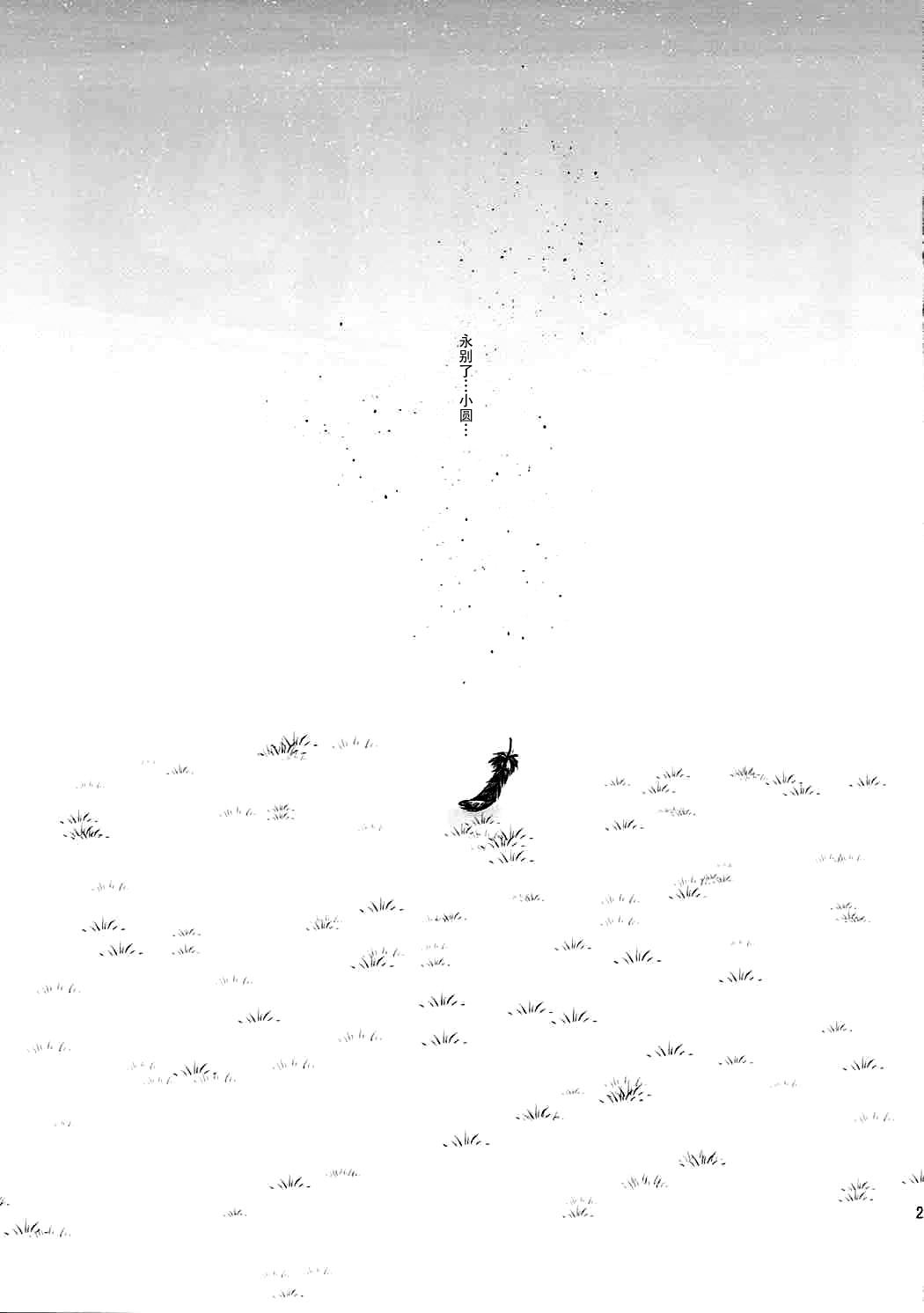 Kanojo o Sukuu Tame no Ichiban Tadashikunai Houhou 26