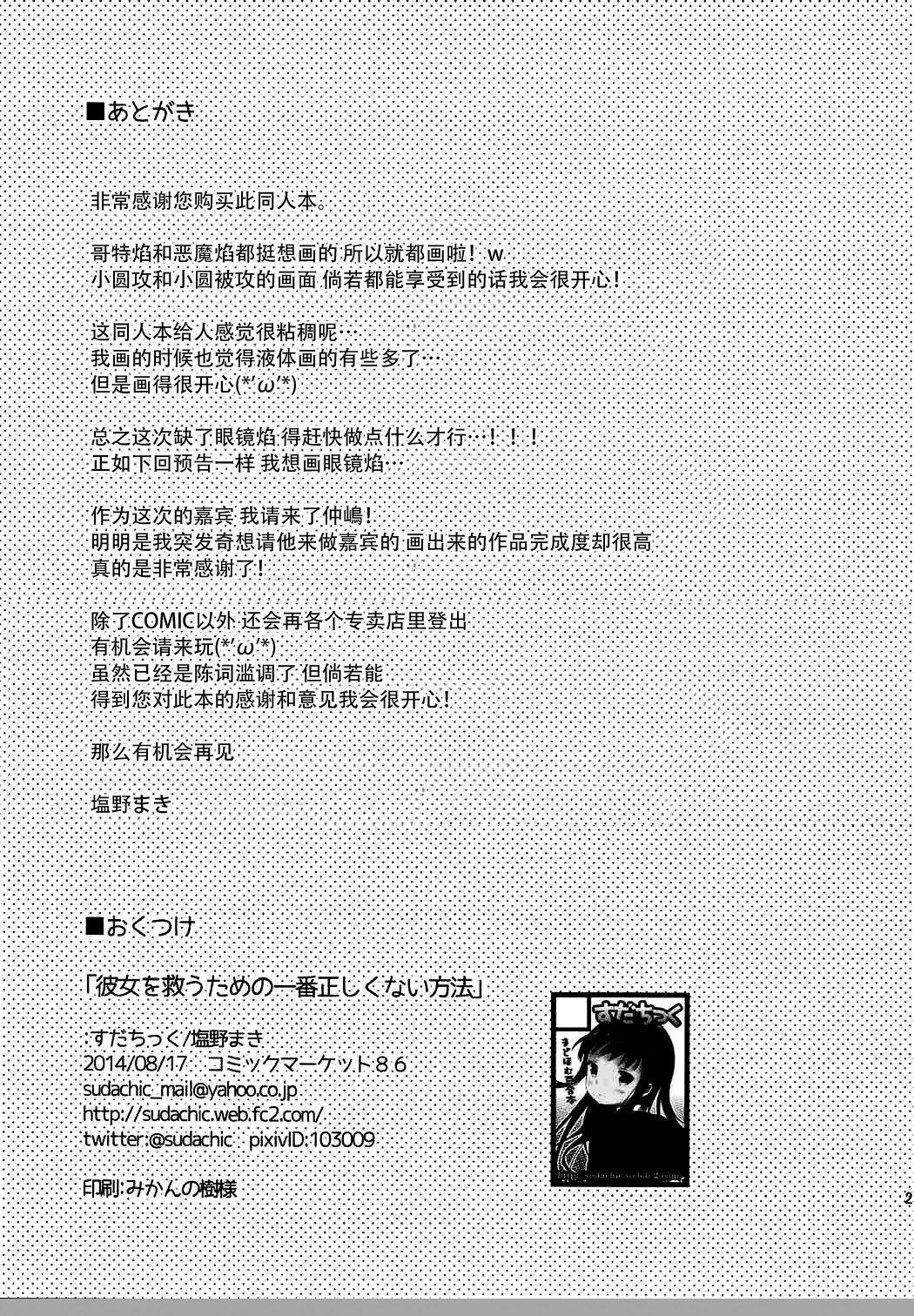 Kanojo o Sukuu Tame no Ichiban Tadashikunai Houhou 28