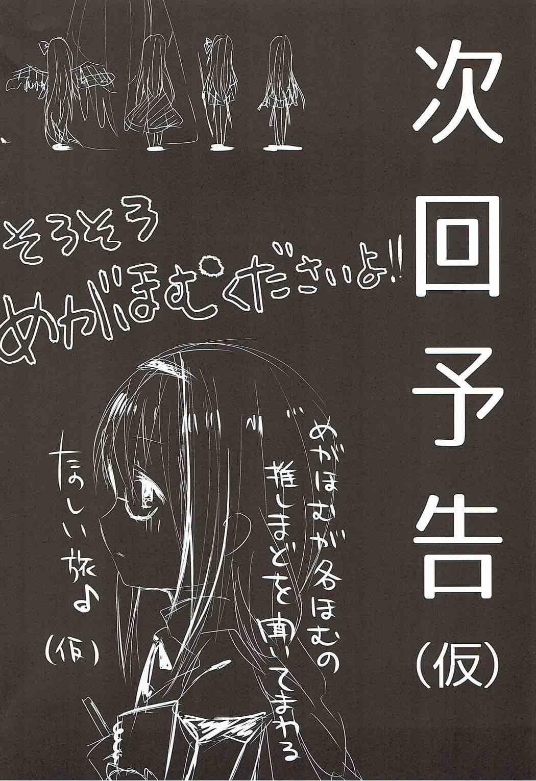 Kanojo o Sukuu Tame no Ichiban Tadashikunai Houhou 29