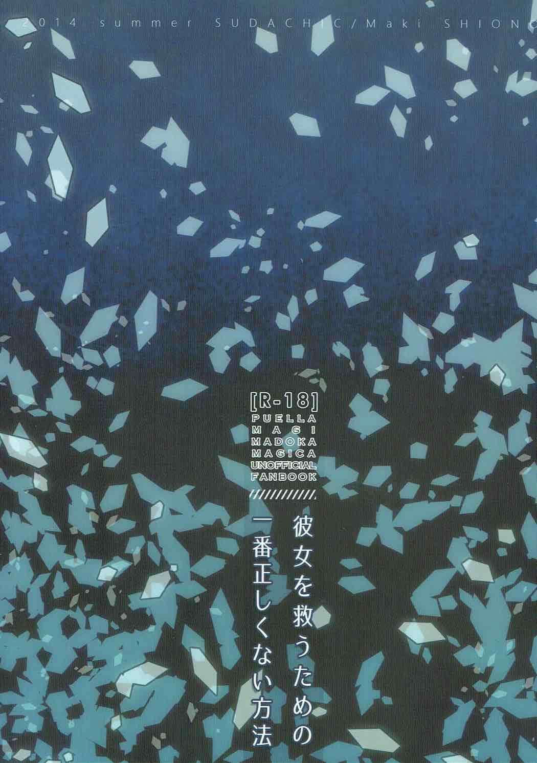 Kanojo o Sukuu Tame no Ichiban Tadashikunai Houhou 30